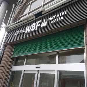 WBFアートステイ那覇 宿泊記 国際通り近く 泡盛もあるドリンクサービスとポー玉の朝食が良かった【2021年旅行記12-2】
