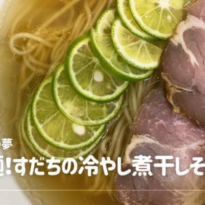 限定麺!すだちの冷やし煮干しそば(塩)@コムギの夢