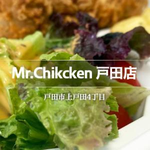 Mr.Chikcken 戸田店(戸田市上戸田)