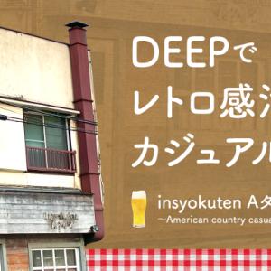 入ったら勇者!? DEEPでレトロ感満載のカジュアルバー@insyokuten Aタイプ ~American country casual bar~