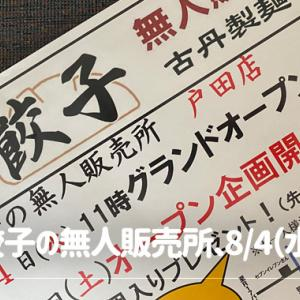 続・冷凍餃子の無人販売所「古丹製麺」8/4(水)グランドオープン!外観写真ほか。