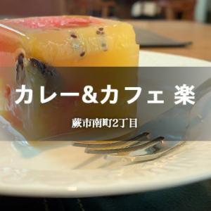 カレー&カフェ 楽(蕨市南町/カレー)