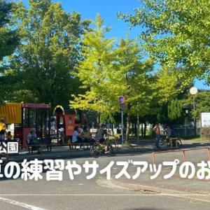 キッズの自転車練習にもおすすめ♪大荒田交通公園(蕨市)