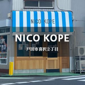 NICO KOPE、喜沢2丁目で10月16日(土)にニューオープン!