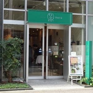 茶カフェ深緑茶房「お茶教室(2018年12月)」、開催のお知らせ