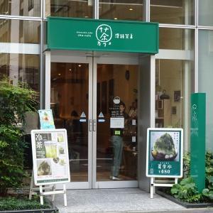 茶カフェ深緑茶房「お茶教室(2018年8月度)」、8月21日(火曜日)開催