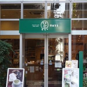 茶カフェ深緑茶房「お茶教室(2018年3月度)」、3月19日(月曜日)開催