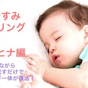 おやすみ瞑想 ヒナ編UPしました!