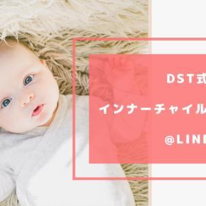 DST式インナーチャイルドセラピー始まります〜。