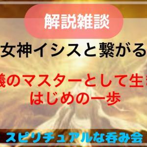 イシスの瞑想解説LIVEやります〜!