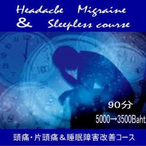 理学療法の新メニュー2つ目は「頭痛・片頭痛&睡眠障害改善コース」です。
