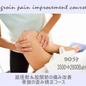 理学療法新メニュー3つ目は 「鼠径部・股関節、背中の痛み改善&骨盤矯正コース」です!!