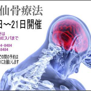 第12回 期間限定特別療法(頭蓋仙骨療法&お顔の歪み矯正)の開催日が決まりました!