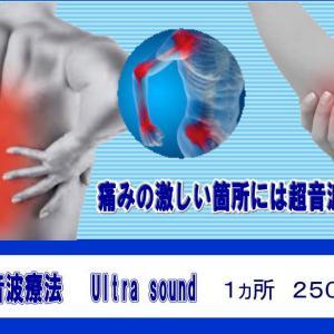 バンコクRENEスパでは、超音波療法もやっております。
