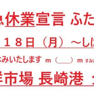 休業いたしますm(__)m  1月18日(月曜日)〜しばらく  ー 新型コロナウイルスの影響による -