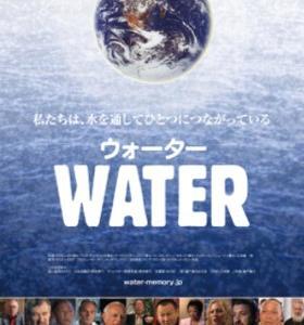 映画WATERの魅力とは? もう何もいうことはございません。なぜならば…