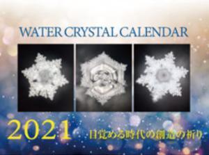 大変お待たせいたしました、2021年度結晶写真カレンダー。