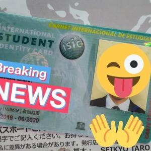 【留学】国際学生証の申込方法と発行までの期間