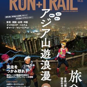 必読!!RUN+TRAIL Vol.35