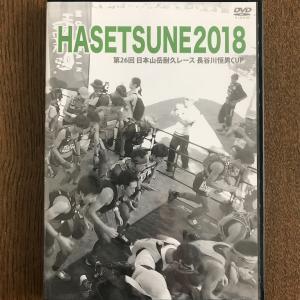 ハセツネ2018 DVD鑑賞
