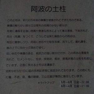 <夏旅>徳島(5) 阿波の土柱 (^^)