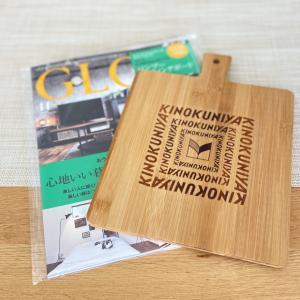【雑誌付録】GLOW11月号特別付録 KINOKUNIYAバンブーカッティングボード 買えました!
