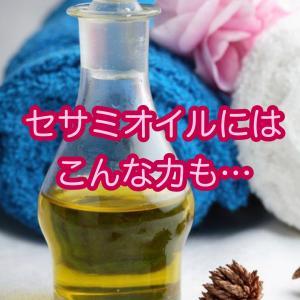 オイルの力は、スゴイ!体内に溜まった余分な物をしっかり排出。内側から潤い、しっとりした肌に