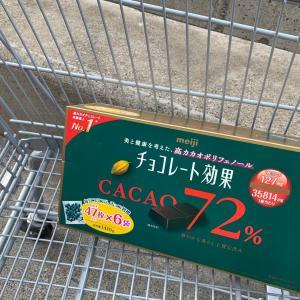 コストコでチョコレート効果72%購入