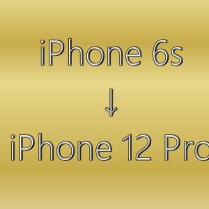 超大人気の iPhone 12 Pro を予約!! しかし全然入荷しない・・・