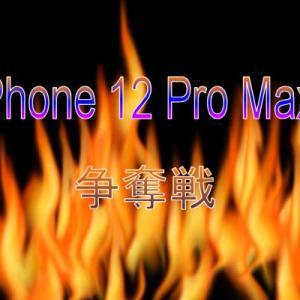 iPhone 12 Pro Max 争奪戦!!