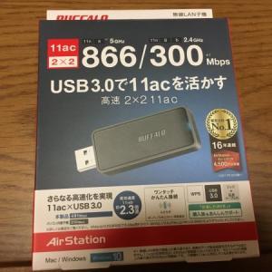 無線子機 WI-U3-866DSを買った