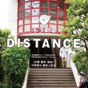 本多劇場「DISTANCE」の英語訳詞と歌を担当しました!