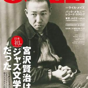 【掲載情報】JAZZ JAPAN vol.116