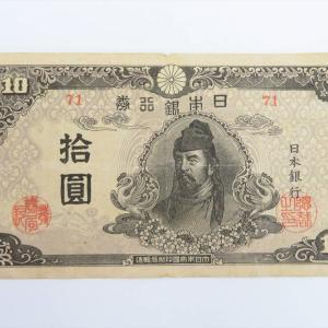 【新潟市/三条市/買取本舗ふくろう】 再改正不換紙幣 4次 10円 古紙幣 古銭 貨幣 古いお金