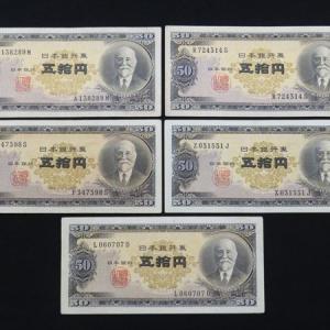 【新潟市/三条市/買取本舗ふくろう】 日本銀行券 B号 50円 紙幣 古紙幣 旧紙幣 貨幣 古銭
