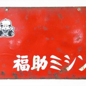 【新潟市/三条市/買取本舗ふくろう】 福助ミシン 両面 ホーロー看板 琺瑯 アンティーク レトロ