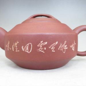【新潟市/三条市/買取本舗ふくろう】 中国 中國宣興 朱泥 急須 茶器 茶道具 骨董品 古玩