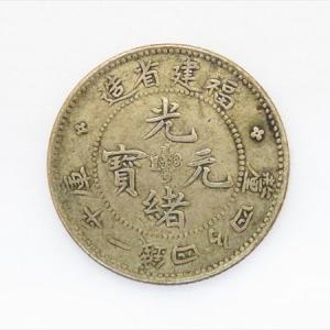 【新潟市/三条市/買取本舗ふくろう】 中国 銀貨 光緒元寶 福建省造 古銭 貨幣 硬貨 コイン