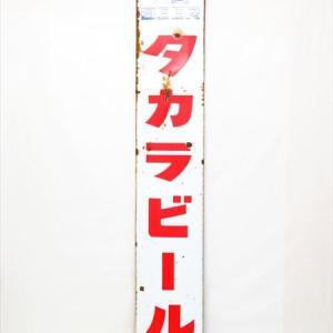 【新潟市/三条市/買取本舗ふくろう】 タカラビール ホーロー看板 琺瑯看板 宝酒造 昭和レトロ