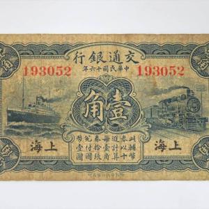 【新潟市/三条市/買取本舗ふくろう】 中国 中華民国 交通銀行 上海 壹角 古紙幣 古銭 貨幣