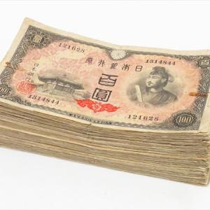 【新潟市/三条市/買取本舗ふくろう】 日本銀行券 A号 100円 百円 札 古紙幣 旧紙幣 古銭