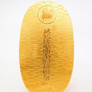 【新潟市/三条市/買取本舗ふくろう】 全国植樹祭 記念 純金 小判 記念小判 メダル 金製品