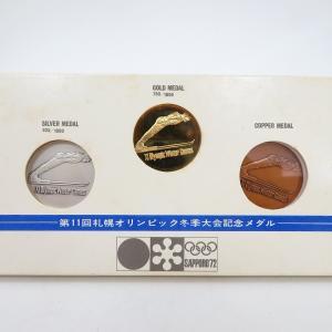 【新潟市/三条市/買取本舗ふくろう】 札幌オリンピック 五輪 冬季大会 記念メダル 金銀銅