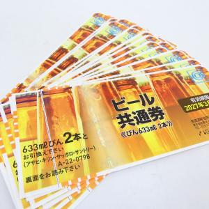 【新潟市/三条市/買取本舗ふくろう】 金券 ビール券 商品券 ギフトカード 旅行券 クオカード