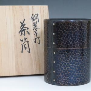 【新潟市/三条市/買取本舗ふくろう】 長寿堂 銅製 鎚目 鋲打 手打 茶筒 銅器 茶器 茶道具