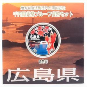 【新潟市/三条市/買取本舗ふくろう】 地方自治法施行60周年記念 千円 銀貨 貨幣 硬貨 コイン