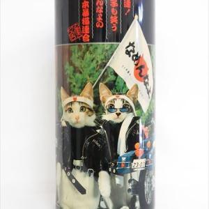 【新潟市/三条市/買取本舗ふくろう】 ねめ猫 なめんなよ ゴミ箱 当時物 昭和レトロ 古道具