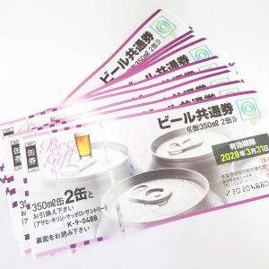 【新潟市/三条市/買取本舗ふくろう】 ビール券 金券 商品券 ギフトカード 旅行券 クオカード