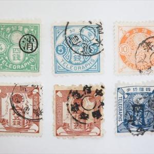 【新潟市/三条市/買取本舗ふくろ】 日本切手 電信切手 記念切手 普通切手 プレミア切手