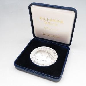 【新潟市/三条市/買取本舗ふくろう】 上越新幹線 開業記念 純銀 メダル 銀製品 コイン 硬貨